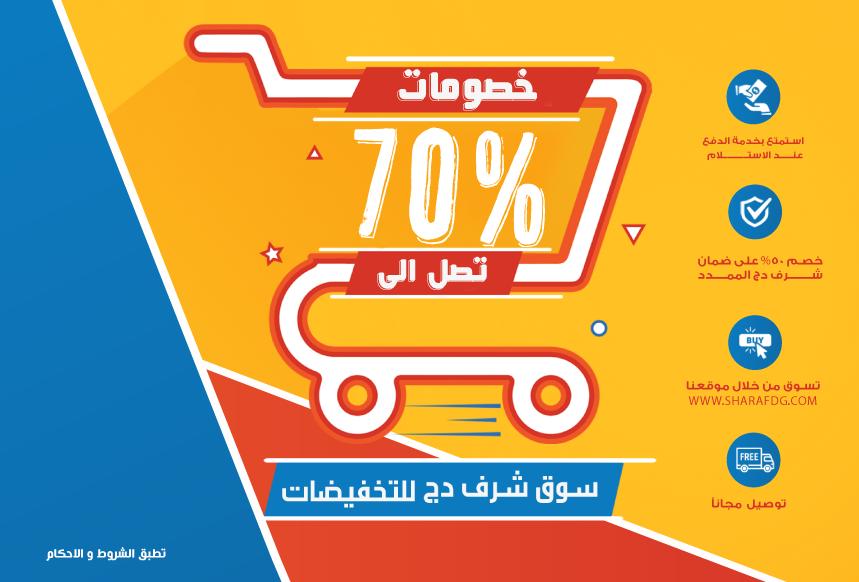 7a95bfb97 أفضل تسوق عبر الإنترنت للإلكترونيات في مصر | Sharafdg.com